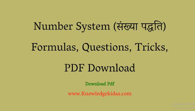 Number System (संख्या पद्धति) Formulas, Questions, Tricks, PDF Download in hindi