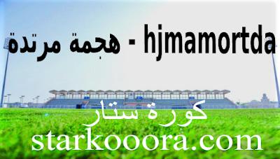 hjmamortda بث مباشر للمباريات موقع هجمة مرتدة - كورة ستار