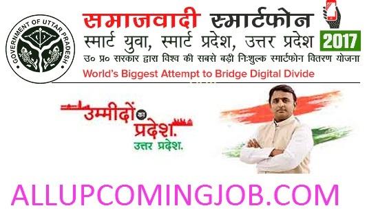 Samajwadi Free Smartphone Yojana Registration Online Booking www.samajwadisp.in