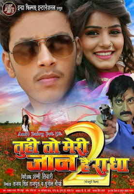 Tuhi To Meri Jaan Hai Radha 2 Bhojpuri Movies