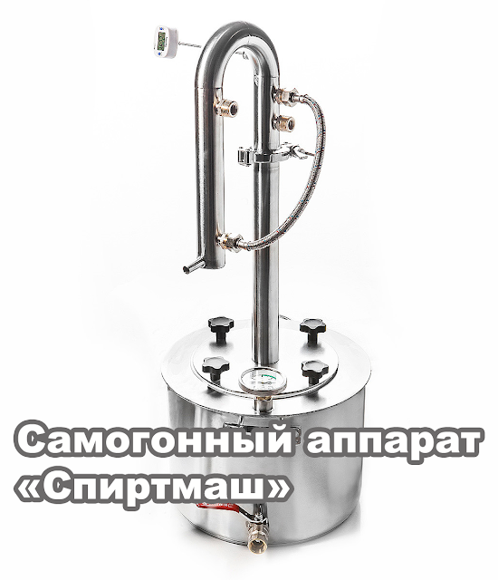 Самогонный аппарат «Спиртмаш»