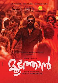 Moothon Malayalam Full Movie Download