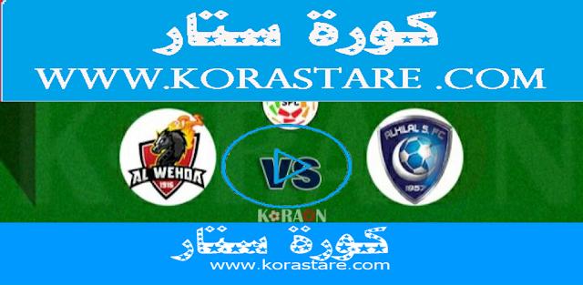 مشاهدة مباراة الهلال والوحدة كورة ستار بث مباشر اليوم كورة ستاراون لاين 13-12-2020 في الدوري السعودي