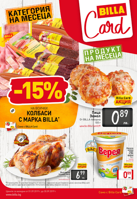 https://view.publitas.com/billa-bulgaria/billa_card_09_2019/page/1?publitas_embed=maximized