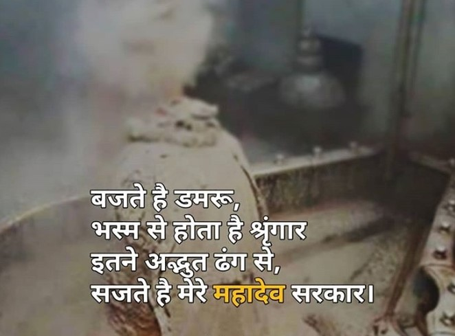 Mahakal ki Shayari | Mahadev Status in hindi | Mahadev Hindi Shayari