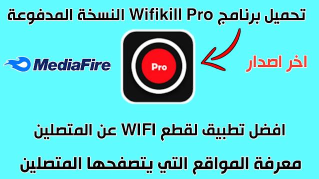تحميل wifikill pro اخر اصدار للأندرويد من ميديا فاير