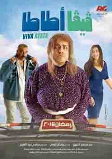 مشاهدة مسلسل فيفا أطاطا 2014