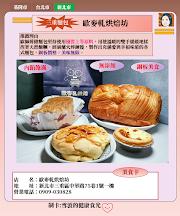 歐麥軋烘焙坊 隱藏巷內的手做麵包烘培坊,爆餡鮮奶芋頭是招牌