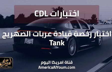 اختبارات CDL - اختبار رخصة قيادة عربات الصهريج Tank