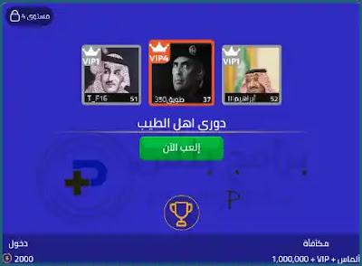 دوري اهل الطيب لعبة بلوت vip