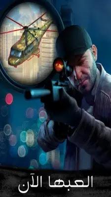 تحميل لعبة sniper 3d مهكرة جواهر