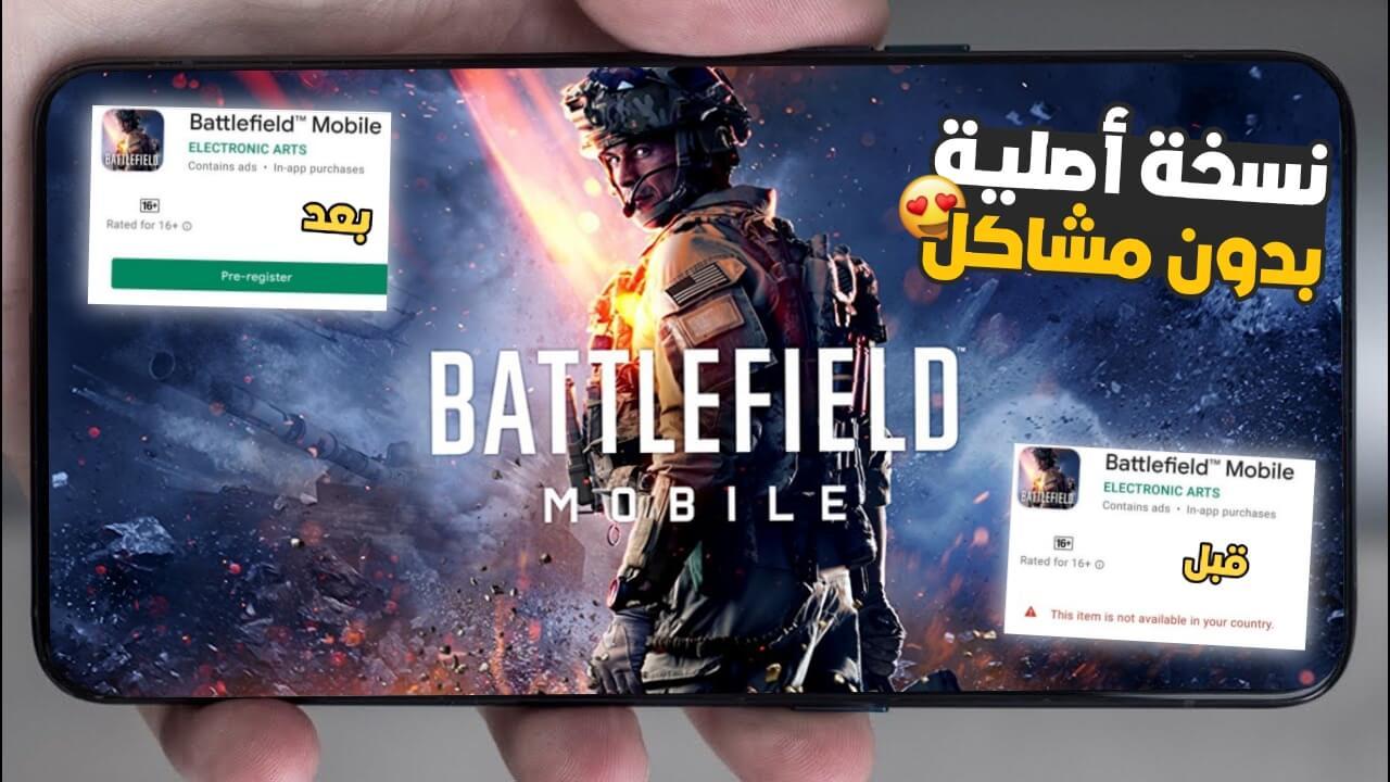 تحميل لعبة battlefield mobile apk للاندرويد
