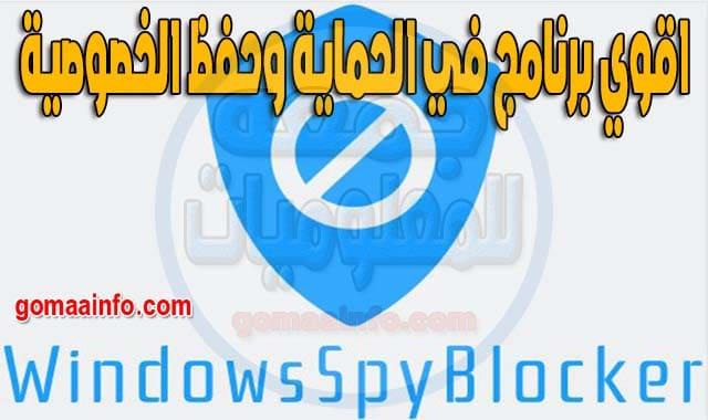 تحميل برنامج الحماية وحفظ الخصوصية | Windows Spy Blocker