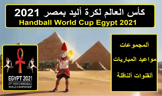 Handball World Cup Egypt 2021 - Groups, match dates and broadcast channels