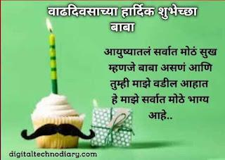 वडिलांना वाढदिवसाच्या शुभेच्छा - father birthday wishes in marathi