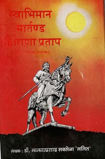 Swabhiman-martand-maharana-pratap