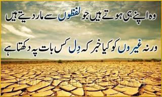 2 Lines Poetry,Urdu Sad Poetry