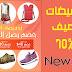شراء ملابس الصيف من الانترنت بأقل سعر من موقع Newchic مع ربح اكثر من 445$ من تسويق المنتجات