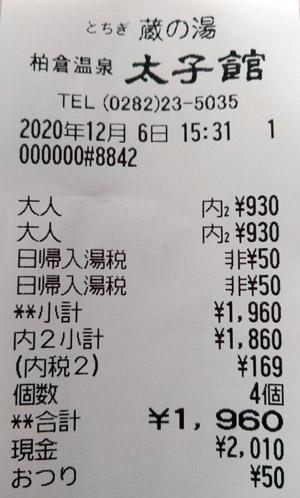 とちぎ蔵の湯 柏倉温泉太子館 2020/12/6 利用のレシート