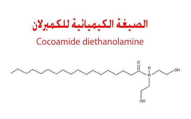 الصيغة الكيميائية للكمبرلان