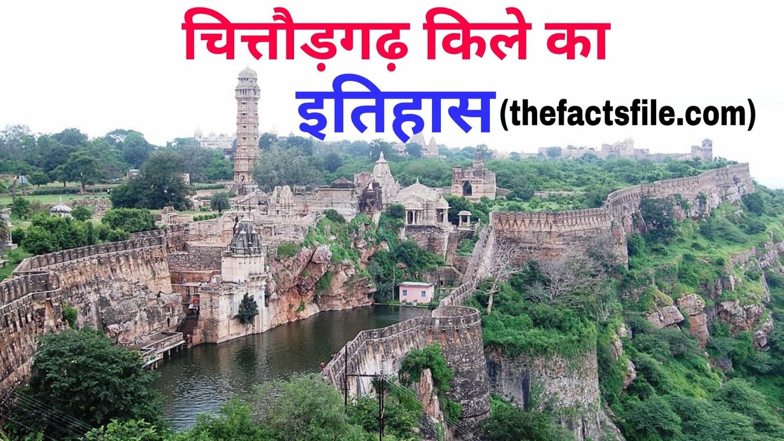 चित्तौड़गढ़ किले का इतिहास और रोचक तथ्य,Information about Chittorgarh fort in Hindi,भारत का सबसे विशाल किला : चित्तौड़गढ़, History of Chittorgarh fort in Hindi
