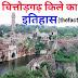 चित्तौड़गढ़ किले का इतिहास और रोचक तथ्य - History of Chittorgarh fort in Hindi