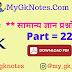 Gk Question-Answer in Hindi 2020 PDF
