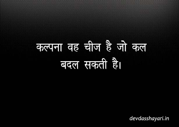 Quotes about life in Hindi with images