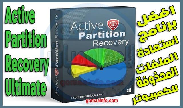 افضل برنامج استعادة الملفات المحذوفة للكمبيوتر Active Partition Recovery Ultimate