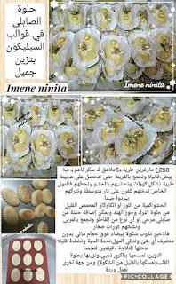 حلويات ام وليد للاعراس.oum walid halawiyat 95