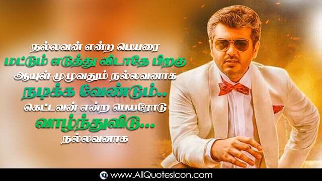 Tamil-Ajith-Punch-Dialogues-quotes-whatsapp-images-Facebook-status-pictures-best-Hindi-inspiration-life-motivation-thoughts-sayings-images-online-messages-free