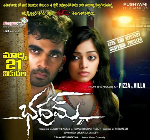 bhadram-telugu-full-movie-hd-1080p-thegidi