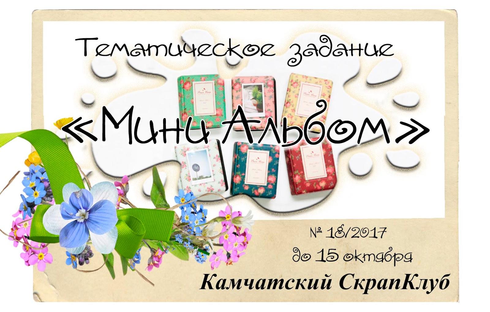 """Тематическое задание """"Мини Альбом"""""""