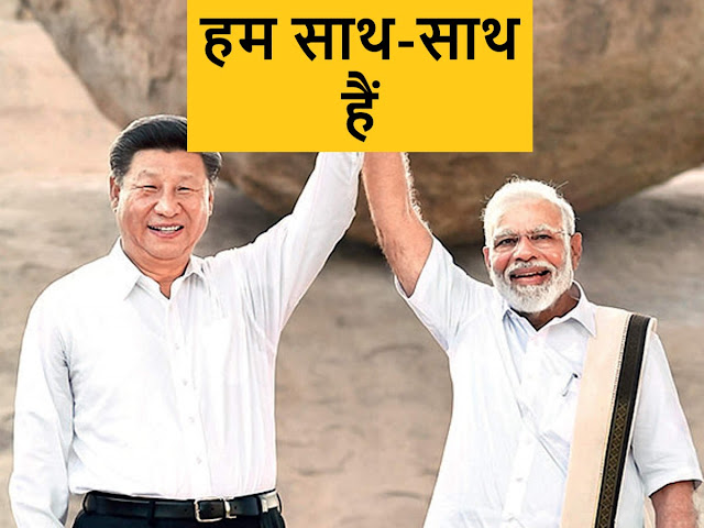 modi with pm xi jinping