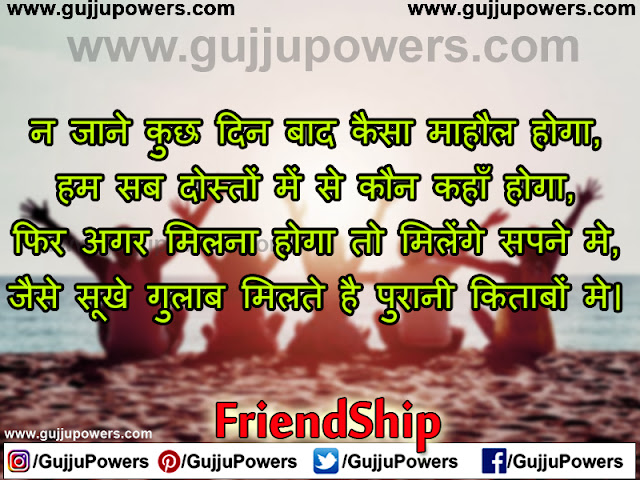 shayari for friendship day in hindi