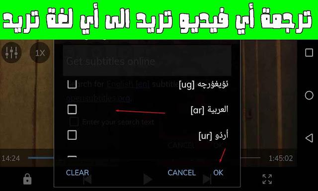 أفضل موقع لترجمة أي فيديو لأي لغة وقم بدمجه وتحميله اونلاين مجانا