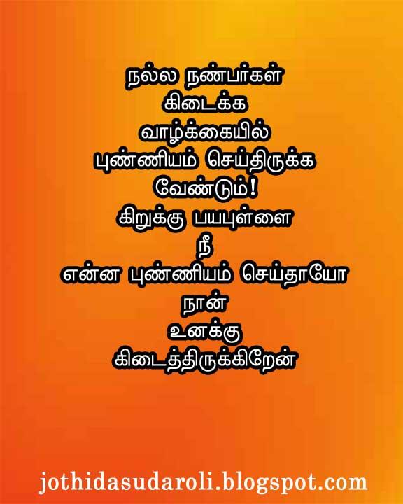 Friendship essays in tamil