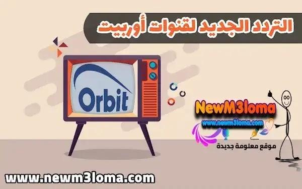 التردد الجديد لقناة اوربت 2021 على النايل سات و العرب سات  frequency orbit channels