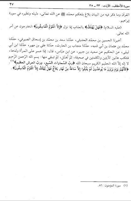 هل ثبت عن ابن عباس أنه قال بعد تلاوة القرآن صدق الله العظيم