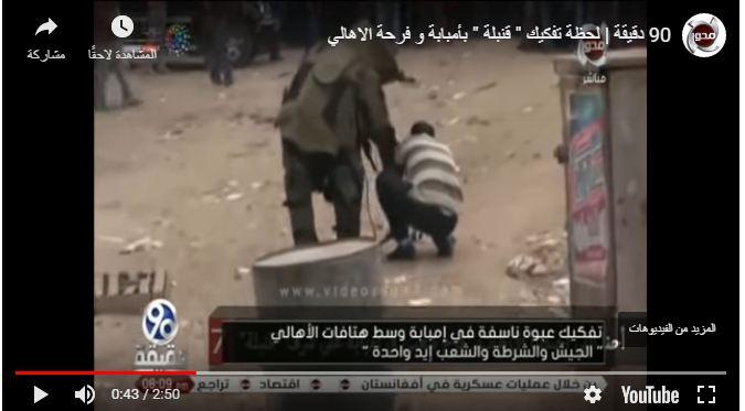 بالفيديو لحظة تفكيك قنبلة في إمبابة وسط فرحة الأهالي