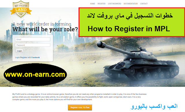 How to Register in MPL