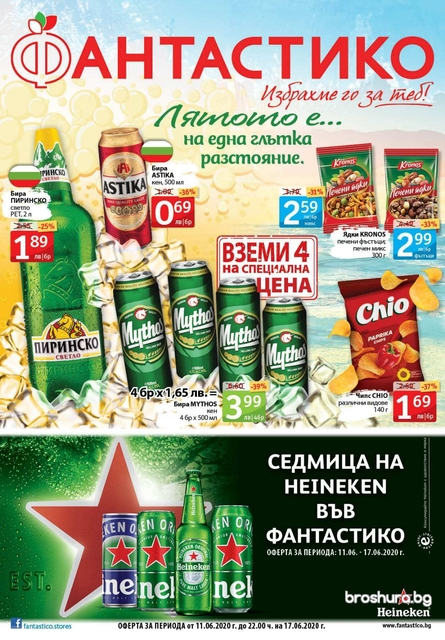 Промо Брошура на ФАНТАСТИКО  от 11-17.06