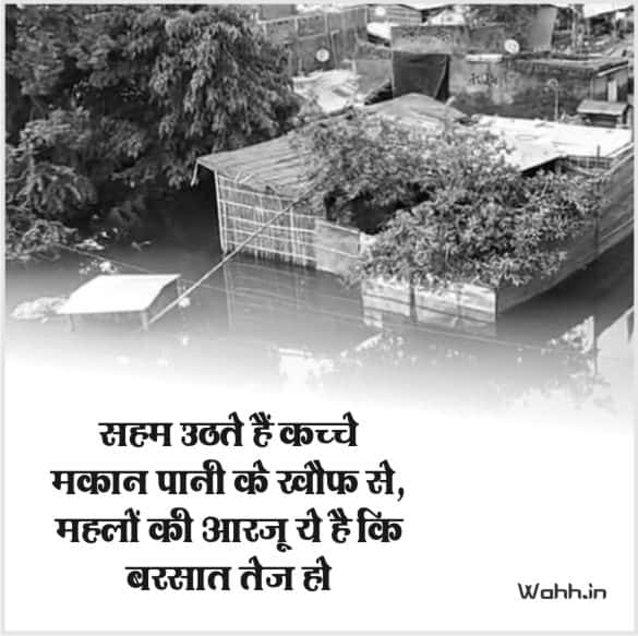 Amiri Aur Garibi Shayari in Hindi
