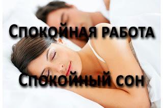 Спокойная работа - Спокойный сон