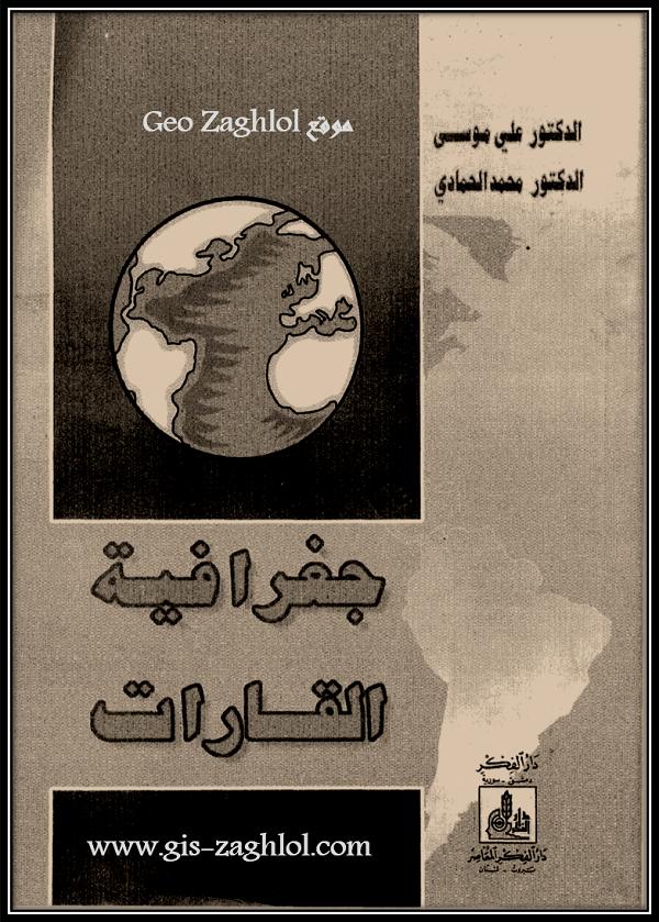 كتب الدكتور علي الحمادي pdf
