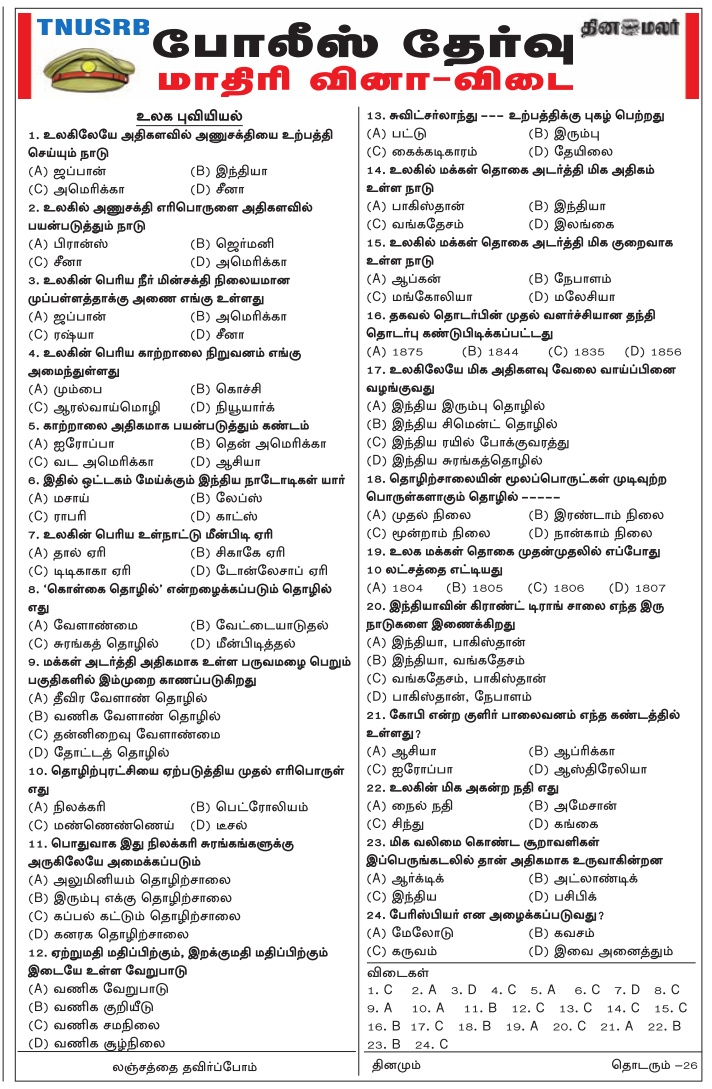 TN Police Geography Model Papers - Dinamalar Jan 26, 2018, Download PDF