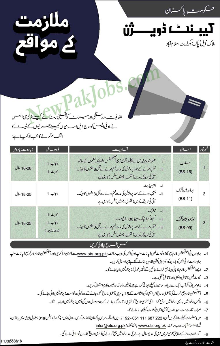 OTS Jobs in Cantt Division Govt Of Pakistan 26 May 2019
