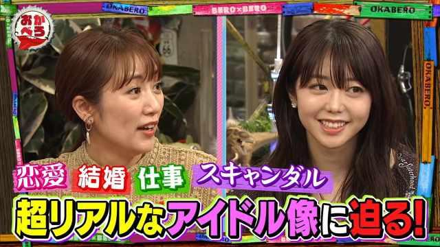 Takahashi Minami, Minegishi Minami