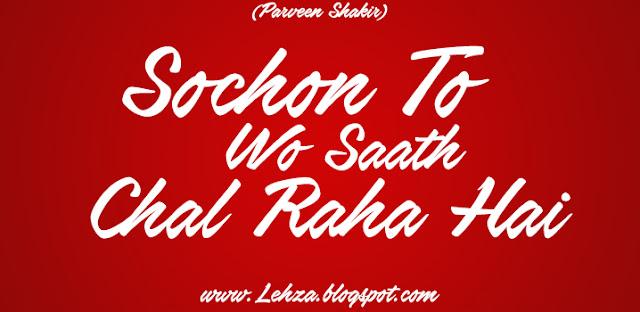 Sochon To Wo Saath Chal Raha Hai By Parveen Shakir