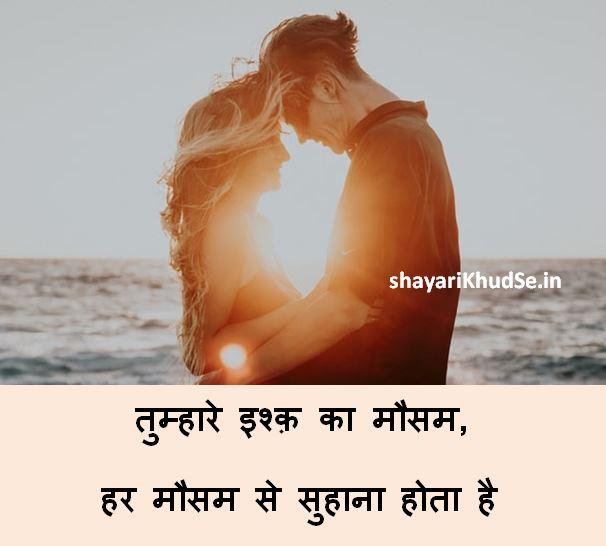 Ishq Shayari Images, Ishq Shayari in Hindi with Images